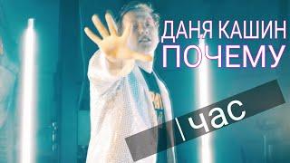 1 часовая версия - Юлия Пушман - Почему ( DK REMAKE ) Пародия