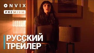 Ремнант: Всё ещё вижу тебя   Русский трейлер (дублированный)   Фильм [2018]