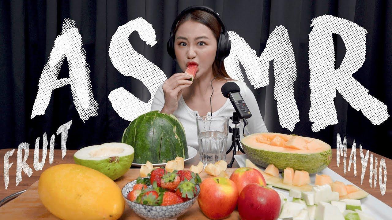 和我一起吃水果吧 ! 😍 果肥汁甜 果香诱人 讓人吃到停不下來!😋 SonyASMR | MayHo 【 美好的ASMR 】