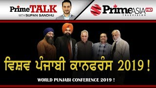 Prime Talk (320) || ਵਿਸ਼ਵ ਪੰਜਾਬੀ ਕਾਨਫਰੰਸ 2019 !