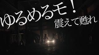 『震えて甦れ』 作詞:小林愛 作曲:田家大知・ハシダカズマ(箱庭の室...