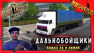 🔥 ● #4 ● Euro Truck Simulator 2 ● КОПИМ И ПОКУПАЕМ КАМАЗ ИЗ ДАЛЬНОБОЙЩИКОВ  ● OLD SCHOOL ●🔥