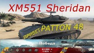 "XM551 Sheridan  ""Привет Patton 48"""