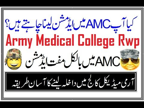 How to Get Admission in Army Medical College Rawalpindi