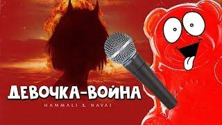 Download Девочка-война песня Валерки (feat. Желейный Медведь Валера) Mp3 and Videos