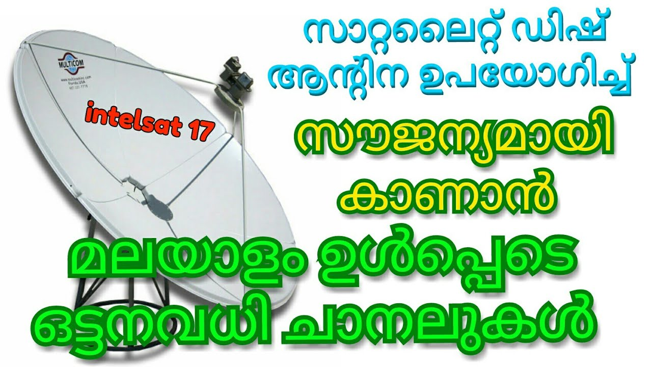 Free to air Malayalam channels - Frequency and signal checking - Intelsat  17 - 66E - Freedish