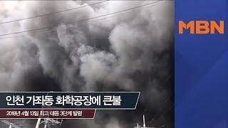 인천 화학공장 화재, 인명 피해 확인 안돼...