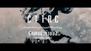 C11RC - รักคนมีเจ้าของ [Cover Audio]