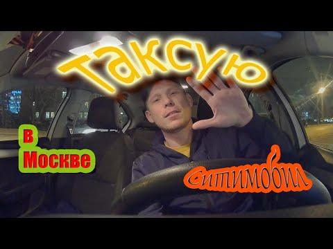 Такси Ситимобил в Москве бьёт рекорды, работаю первый день