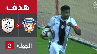 هدف الشباب الثالث ضد الفيحاء (ناصر الشمراني) في الجولة 2 من دوري كأس الأمير محمد بن سلمان