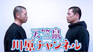 天竺鼠・川原チャンネル 「スリッパたたき」