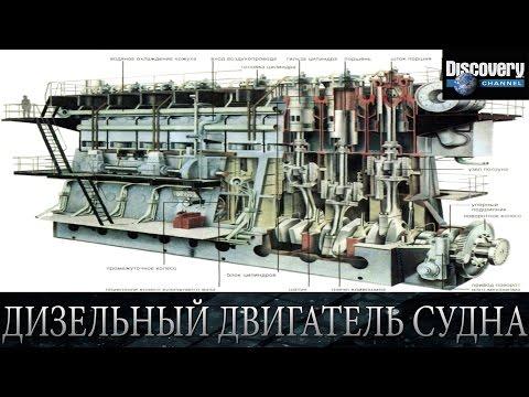 Дизельный двигатель судна - Из чего это сделано .Discovery Channel