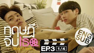 ทฤษฎีจีบเธอ-theory-of-love-ep-3-1-4