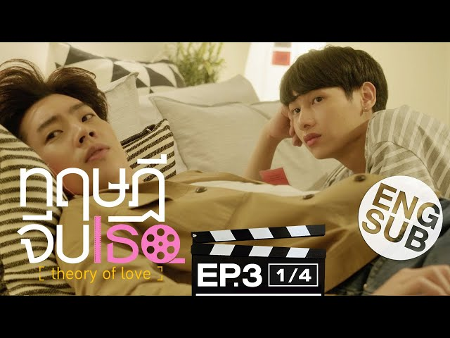[Eng Sub] ทฤษฎีจีบเธอ Theory of Love   EP.3 [1/4]