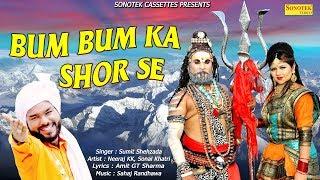 Bum Bum Ka Shor Se || Sonal Khatri, Neeraj KK | Sumit Shehzada | Biggest Hit Kawar Bhole Baba Bhajan