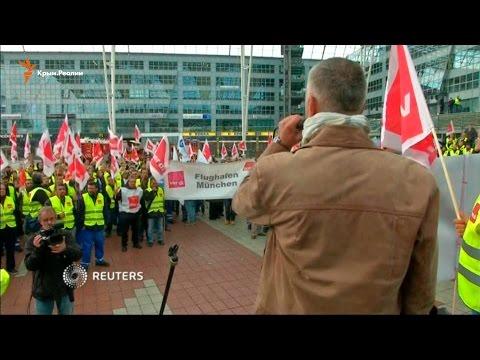 Забастовка сотрудников аэропортов в Германии