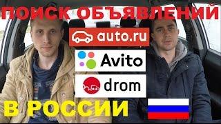 Подбор подержанных автомобилей. Часть 3. Как выбрать автомобиль в России.