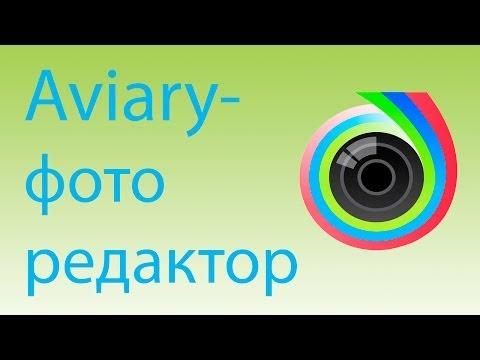 Обзор приложений: Aviary (фото редактор)