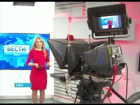 Первый выпуск программы «Вести-Уфа» выходит в эфир телеканала «Россия-Башкортостан»