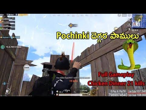 Pochinki దెగ్గర పాములు PUBG MOBILE FULL Rush Gameplay Chicken Dinner 21 kills TeluguGamer