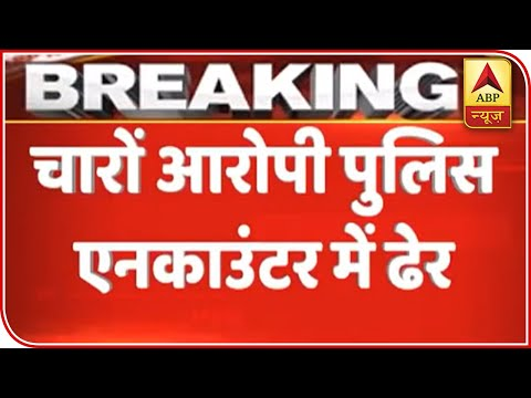 Hyderabad Case: All 4 Accused Shot Dead In Police Encounter | ABP News