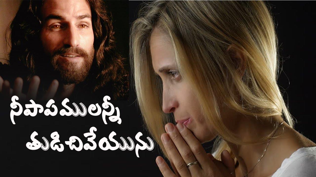 నీ పాపములన్ని తుడిచివేయును//Heart Touching Telugu Chiristian 2018 Songs//Nefficba