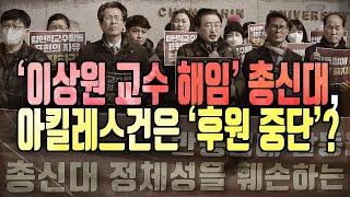 '이상원 교수 해임' 총신대, 아킬레스건은 '후원 중단'?