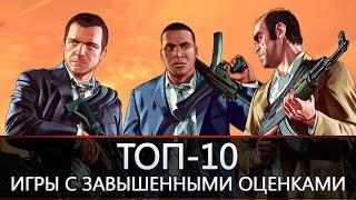 ТОП-10: игры с завышенными оценками
