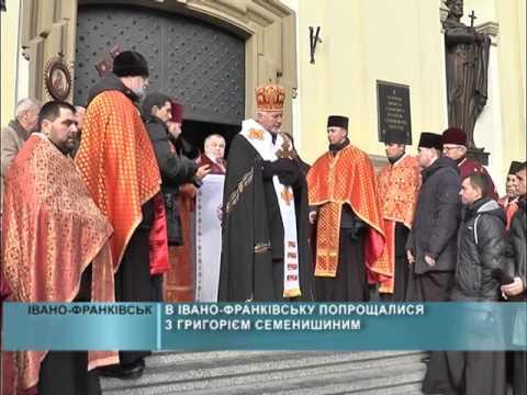 В Івано-Франківську попрощалися з Григорієм Семенишином