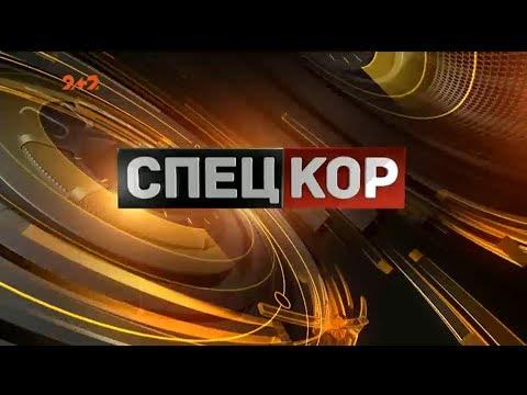 СПЕЦКОР | Новини 2+2: Спецкор - 18:15 від 19 березня 2019 року