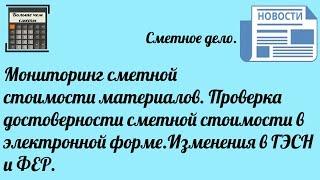 видео Постановление Правительства РФ № 87