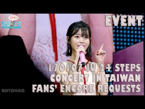 [Eng Sub][SG♥IU] 170107 아이유 IU 24 Steps in Taipei Concert - Fans' encore requests (+ TT)
