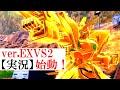 【EXVS2実況】ガンダムファイト開幕!〜流派・光掌武頼の名の下に〜