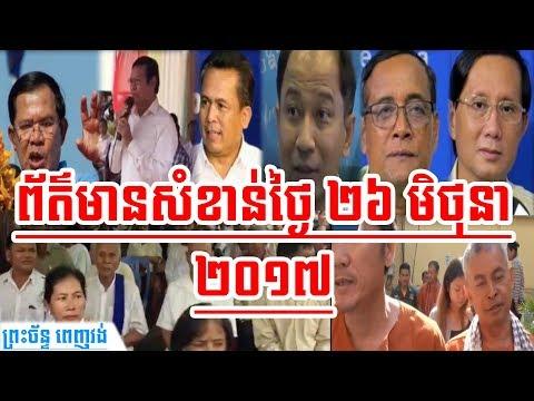 Sam Rainsy's Facebook Page News On 26 June 2017 | សម រង្សី ព័ត៌មានប្រចាំថ្ងៃពីហ្វេសប៊ុក
