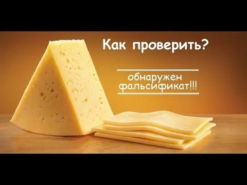 Как проверить сыр на наличие пальмового масла в домашних условиях