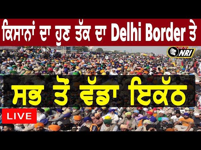🔴 LIVE -ਕਿਸਾਨਾਂ ਦਾ ਹੁਣ ਤਕ ਦਾ Delhi Border ਤੇ ਸਭ ਤੋਂ ਵੱਡਾ ਇਕੱਠ  Live Delhi Border