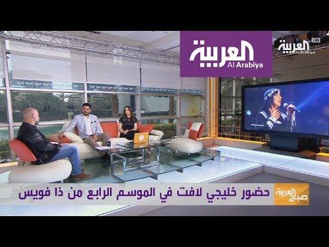 #صباح_العربية : معركة في ذا فويس لأجل مشارك خليجي  - نشر قبل 36 دقيقة