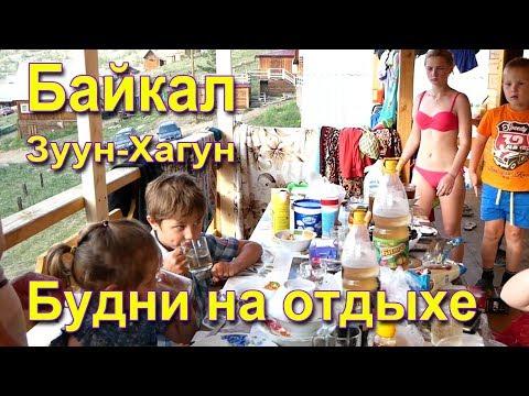 Байкал. Зуун-Хагун. Будни туристов на  отдыхе. День рождения Славы.