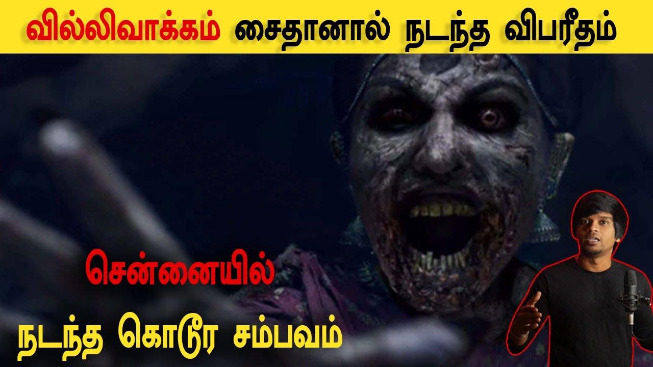 வில்லிவாக்கம் சைதானால் நடந்த விபரீதம் Epi 90 | Real life ghost experience in Tamil | Back to rewind