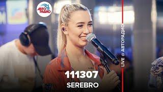 🅰️ Serebro - 111307 (LIVE @ Авторадио)