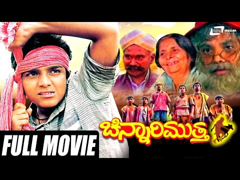 Chinnari Muttha – ಚಿನ್ನಾರಿ ಮುತ್ತ| Kannada Full HD Movie | H G Datthathreya, Master Vijay Raghavendra