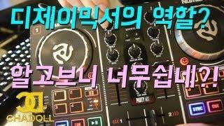 힙합음악 디제이레슨 #4) DJ차돌 디제이장비에 믹서의 역할?? NUMARK PARTYMIX 누마크 파티믹스 를 찢어봅시다