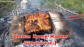 Лесная Кухня: Жарим Шашлычок:) 2/2
