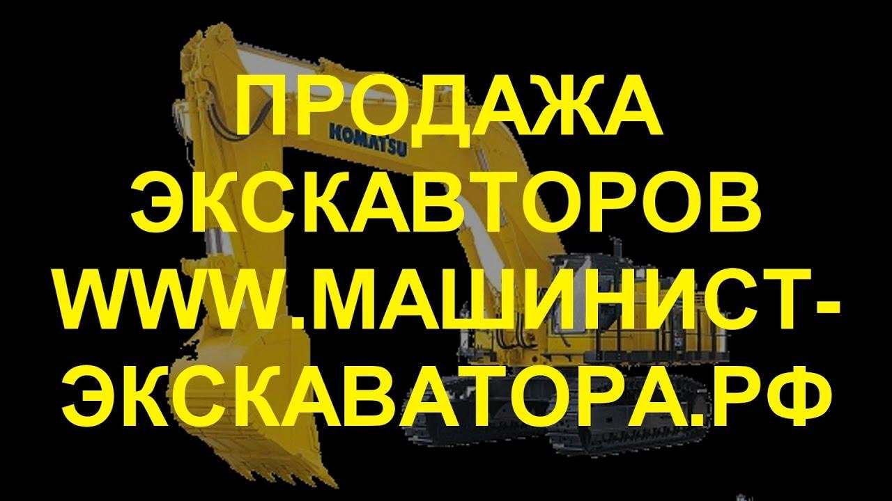 Купить экскаватор погрузчик бу на авито киров Киров - YouTube