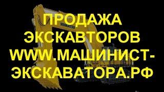 видео Продажа экскаваторов. Купить экскаваторы в Москве