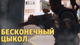 Бесконечный цыкол /Rainbow Six Siege