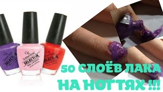 50 СЛОЁВ ЛАКА НА НОГТЯХ ?!!  |Журнал Красоты