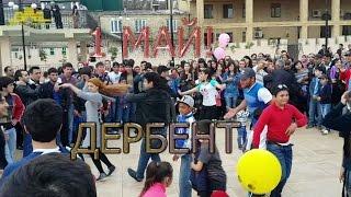 Первомайский праздник в Дербенте - лезгинка в парке Ш. Алиева