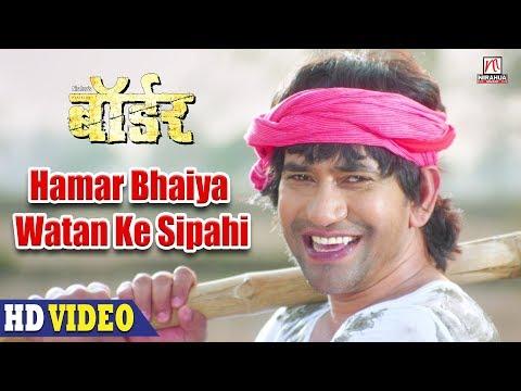 Hamar Bhaiya Watan Ke Sipahi   Border   Bhojpuri Movie Full Song   Nirahua, Vijay Lal, Aamrapali
