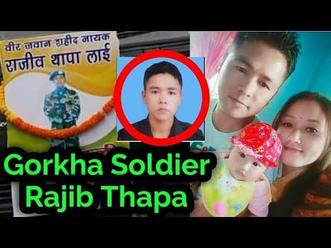 শেষ-যাত্রায়-nayak-rajiv-thapa-in-gorkha-rifles-|-alipurduar-soldier-rajib-thapa